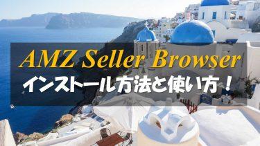 AMZ Seller Browserとは?インストール方法や使い方を解説!