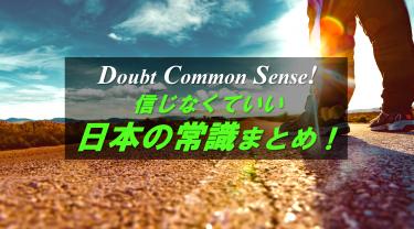 信じなくていい『常識』は世の中にたくさんある!囚われてはいけない日本の常識とは?